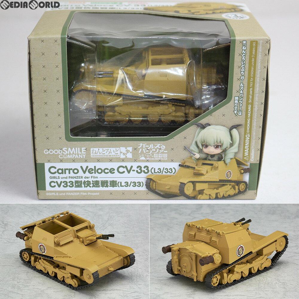【中古】[未開封][FIG]ねんどろいどもあ CV33型快速戦車(L3/33) ガールズ&パンツァー 劇場版 完成品 フィギュア グッドスマイルカンパニー(20170428)画像