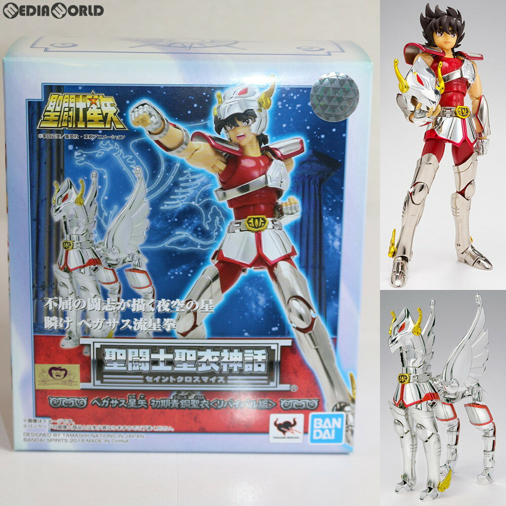 Knights Of The Zodiac toys FIG () (20180915)