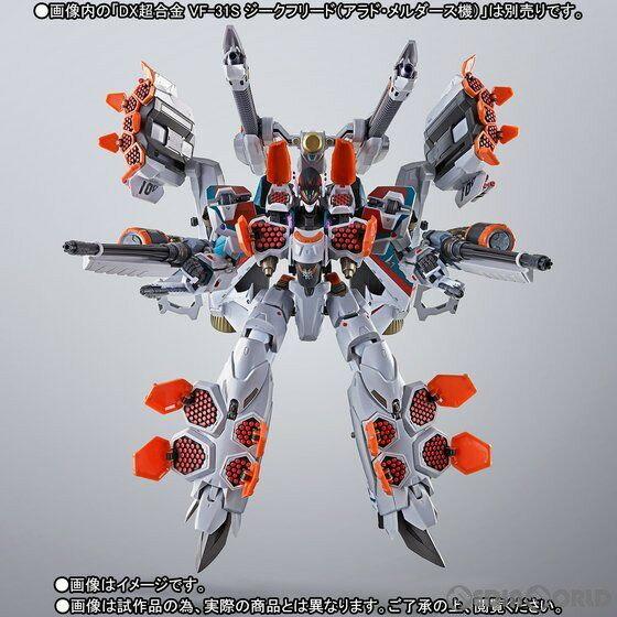 おもちゃ, ロボットのおもちゃ TOY DX VF-31S () () (20190816)