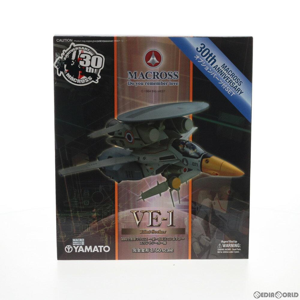 コレクション, フィギュア FIG 160 VE-1 YAMATO()(20121113)