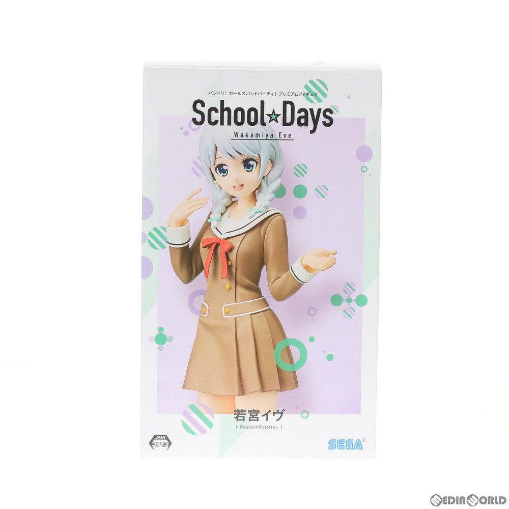 コレクション, フィギュア FIG() SchoolDays BanG Dream!(!) ! (1045078) (20201220)