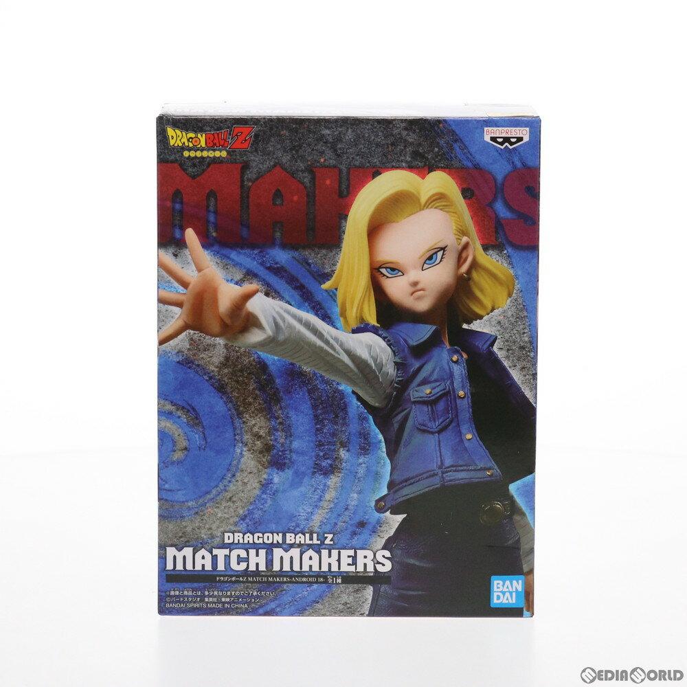 コレクション, フィギュア FIG18 Z MATCH MAKERS -ANDROID 18- (2542200) (20210624)