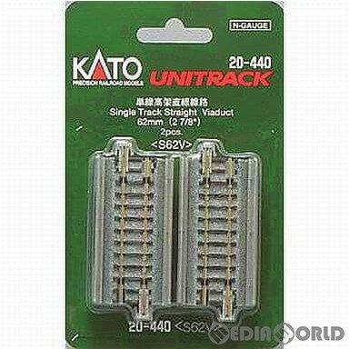 【新品即納】[RWM]20-440 UNITRACK(ユニトラック) 単線高架直線線路 62mm(2本入) Nゲージ 鉄道模型 KATO(カトー)(20071231)