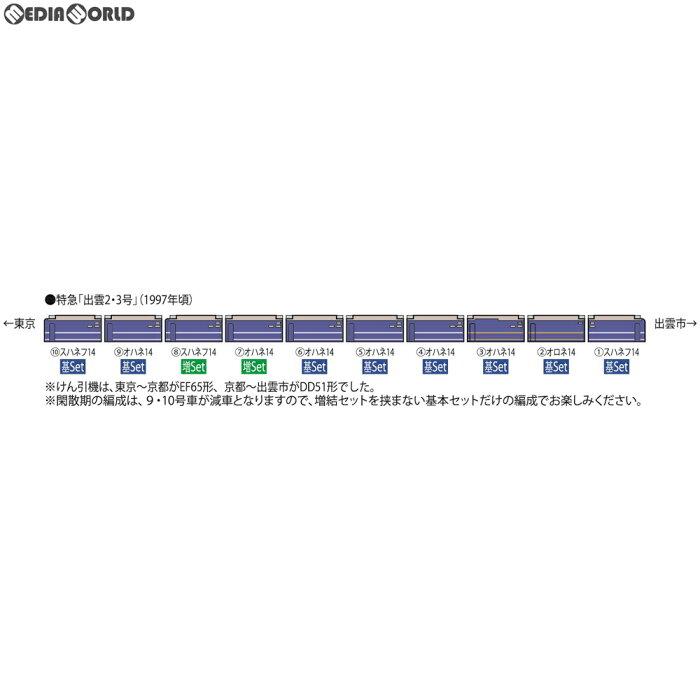 【新品即納】[RWM]98678 JR 14系14形特急寝台客車(出雲2・3号) 基本セット(8両) Nゲージ 鉄道模型 TOMIX(トミックス)(20200201)