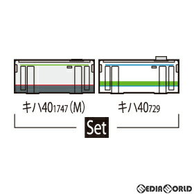 【予約安心発送】[RWM]98102 JR キハ40-700・1700形ディーゼルカー(JR北海道色・宗谷線急行色)セット(2両)(動力付き) Nゲージ 鉄道模型 TOMIX(トミックス)(2022年1月)