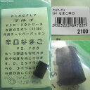 【新品即納】[MIL]FIREFLY(ファイアフライ) 東京マルイ VSR-10シリーズ/各種ガスガン(92F除く)共用 チャンバーパッキン 辛口なまこ(20110514)