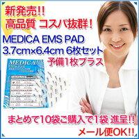 【高品質互換】MEDICAEMSPAD3.7×6.4cm6枚セット(この商品はSIXPADAbsFit(腹筋専用)用の互換パッドです)【メール便OK】