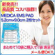 【高品質互換】MEDICA EMS PAD 5.2×9.0cm 2枚セット 10袋まとめて購入で1袋進呈(この商品はSIXPAD Body Fit(ウェスト・腕・脚専用)用の互換パッドです)【メール便OK】