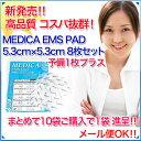 【高品質互換】MEDICA EMS PAD 5.3×5.3cm 8枚セット プラス予備1枚10袋まとめて購入で1袋進呈(この商品はSpopad POWER4(腹筋専用)用..
