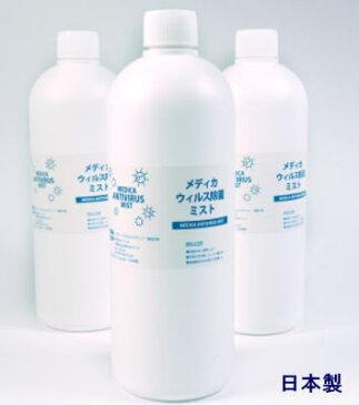 【除菌】メディカウイルス除菌ミスト 詰替用ボトル3本セット(500ml詰替用3本)【日本製】【宅配便のみ・送料無料】