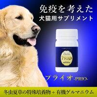 プライオは免疫を考えた犬猫用サプリメント