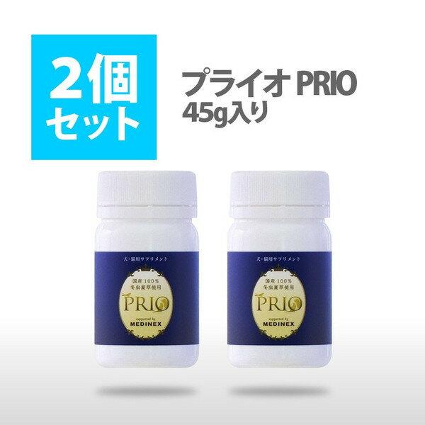 がん、免疫力の健康サポート 犬猫用サプリメント プライオ45g 2個セット
