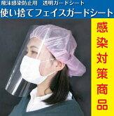 使い捨てフェイスガードシート50枚セット1枚当たり230円(税別)