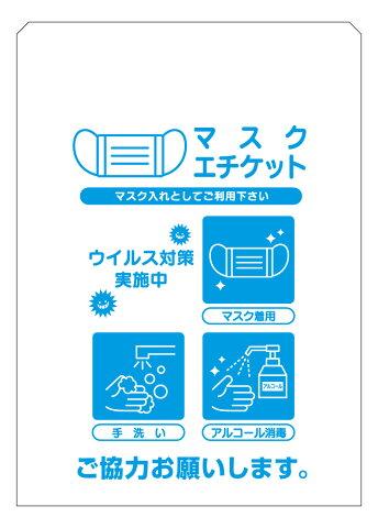 使い捨てマスクケース マスクエチケット袋 水色(感染対策) 上質紙64g サイズ(15×21cm) 1,000枚/1箱 【送料無料】
