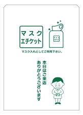 使い捨てマスクケースマスクエチケット袋緑色(来店御礼)上質紙64gサイズ(15×21cm)1,000枚/1箱【送料無料】