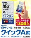解熱鎮痛剤 ビタトレールクイックA錠 180錠 【第(2)類医薬品】【RCP】