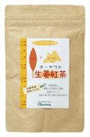 【オーサワジャパン】オーサワの生姜紅茶(ティーバッグ)