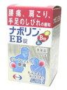 ナボリンEB錠 120錠 【第3類医薬品】【RCP】