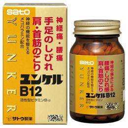 ユンケルB12(180錠)手足のしびれ、神経痛、腰痛によ~く効きます!!【第3類医薬品】