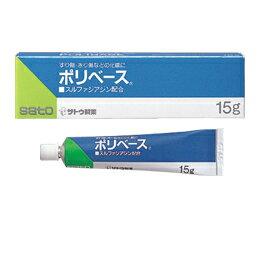 ポリベース15g【第2類医薬品】