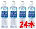 サプリメントやクスリを飲むときに天然軟水 リビタ天然水500ml×24本