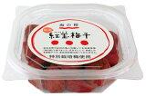 特別栽培 紅玉梅干(カップ)200g(1984)