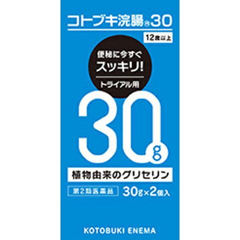 【エントリーでポイント5倍!】【第2類医薬品】 コトブキ浣腸30 30g×2個