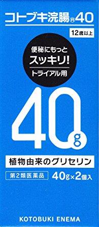 【エントリーでポイント5倍!】【第2類医薬品】 コトブキ浣腸40 40g×2個