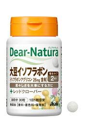 【高品質国内生産!】Dear-Natura 大豆イソフラボンwithレッドクローバー(イソフラボンアグリコン26mg含有) 30粒入り(30日分) ディアナチュラポイントケア【RCP】