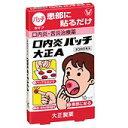 患部に貼るだけ 口内炎・舌炎治療薬口内炎パッチ大正A【第3類医薬品】【RCP】05P19Jun15