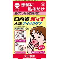 患部に貼るだけで、痛くてしみる口内炎をしっかり保護、治します。口内炎パッチ大正クイックケ...