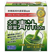 【ユーワ】大麦若葉青汁100%20包【RCP】