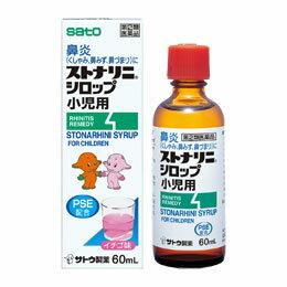 ストナリニシロップ小児用60ml【第(2)類医薬品】【RCP】10P01Mar16