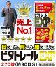 ビタトレールEXP270錠【第3類医薬品】【RCP】