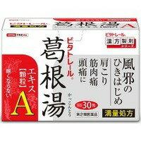 ビタトレール葛根湯エキス顆粒A30包【第2類医薬品】【RCP】