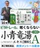 ビタトレール小青竜湯エキス顆粒A30包【第2類医薬品】【RCP】