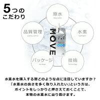 出雲ノ高濃度水素水MOVE(ムーブ)30本入(500ml×15本)