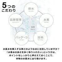 出雲ノ高濃度水素水和み(なごみ)15本入(350ml×15本)