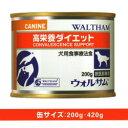 【ウォルサム 犬】高栄養 缶 200g ×12個★ペット用処方食 ※お取り寄せ商品 [07328野球2]