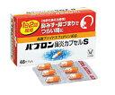 【大正製薬】パブロン鼻炎カプセルS 24カプセル【第(2)類医薬品】