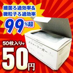 【!】送料半額_3/12(月)迄 なんと!「BFE&PFEが99%超」の3層サージカルマスクのお徳用50枚入...