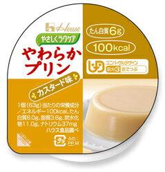 【ハウス食品】やさしくラクケア やわらかプリン カスタード味 (63g)×12個セット ☆食料品...