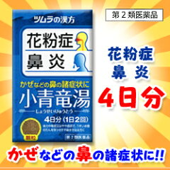 なんと!花粉症・鼻炎(かぜなどの鼻の諸症状)に効くあの【ツムラ】小青竜湯エキス顆粒 8包が、...