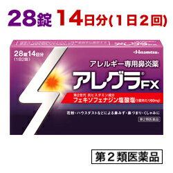 【第1類医薬品】【毎日ポイント2倍】【久光製薬】 アレグラFX(鼻炎薬) 28錠【RCP】