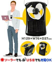 ☆節電におすすめ!【多摩電子】ソーラー&USB扇風機「どこでもクール」Z-310K (ブラック)