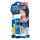 【ダリア】パルティ ポイントカラーチューブ ブルー 15g ※お取り寄せ商品【RCP】【10P03Dec16】