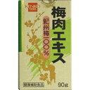【健康フーズ】梅肉エキス 紀州梅100% 90g ※お取り寄せ商品【RCP】【10P03Dec16】