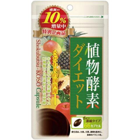【毎日ポイント2倍】【ウエルネスジャパン】植物酵素ダイエット 66粒 ※お取り寄せ商品【RCP】