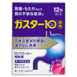 【第一三共ヘルスケア】ガスター10(胃腸薬) <散> 12包 【第1類医薬品】【RCP】【10P15Apr...