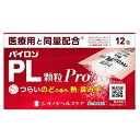 【第(2)類医薬品】【シオノギヘルスケア】パイロンPL顆粒Pro 12包 ※お取り寄せになる場合もございます【RCP】